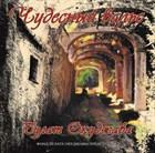 Концертный альбом Булата Окуджавы «Чудесный вальс» на виниле!