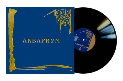 «АКВАРИУМ» «Легенды Русского Рока» 2LP - фото 4545