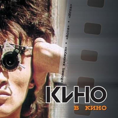 КИНО «В кино» - фото 4572
