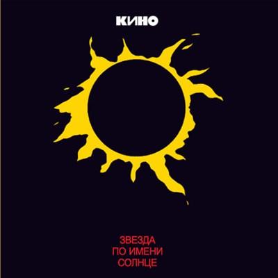 КИНО «Звезда по имени солнце» - фото 4580