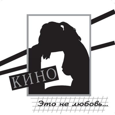 КИНО «Это не любовь» - фото 4584