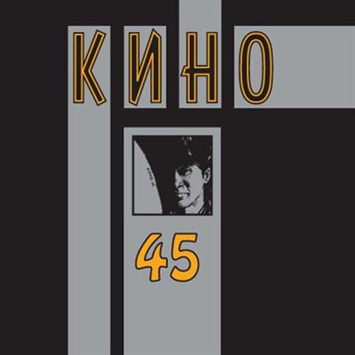 КИНО «45» - фото 4587