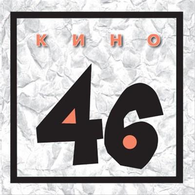 КИНО «46» - фото 4588
