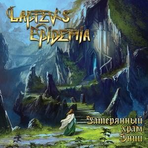 Laptev's Epidemia - «Затерянный Храм Энии» - фото 4589