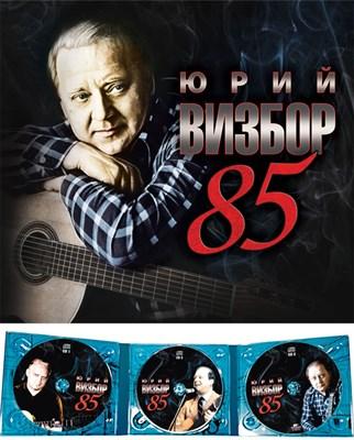 Юрий Визбор 85 (3 CD) - фото 4592