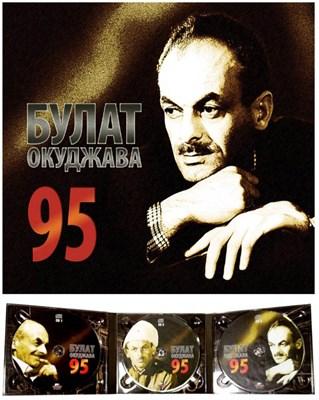 Булат Окуджава 95 (3 CD) - фото 4593