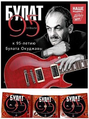 БУЛАТ 95 tribute - фото 4595
