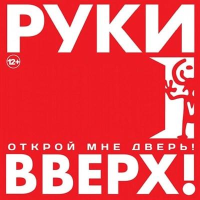"""РУКИ ВВЕРХ """"ОТКРОЙ МНЕ ДВЕРЬ"""" - фото 4663"""