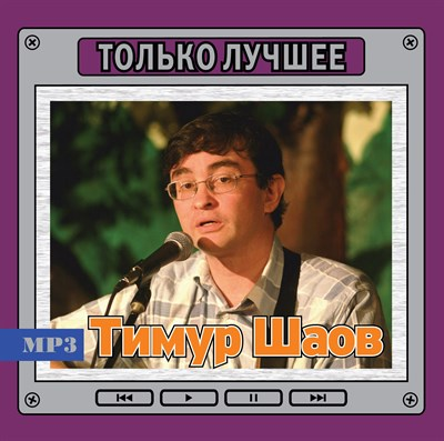"""Тимур Шаов """"Только лучшее"""" - фото 4691"""
