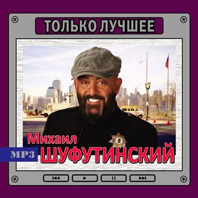 """Михаил Шуфутинский """"Только лучшее"""" - фото 4692"""