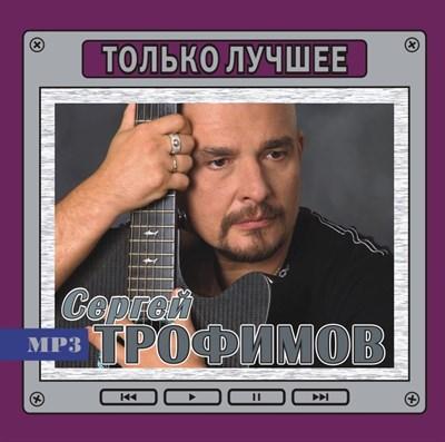 """Сергей Трофимов """"Только лучшее"""" - фото 4694"""