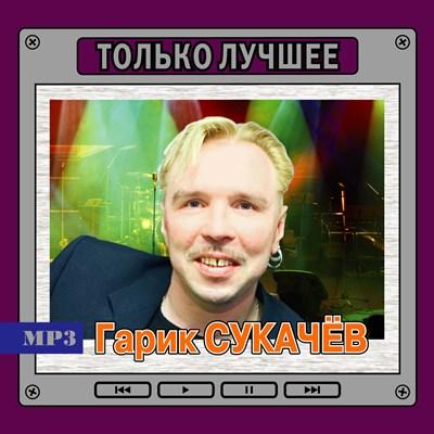 """Гарик Сукачёв """"Только лучшее"""" - фото 4695"""