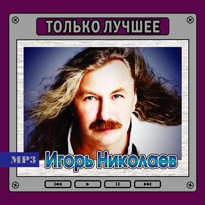"""Игорь Николаев """"Только лучшее"""" - фото 4728"""