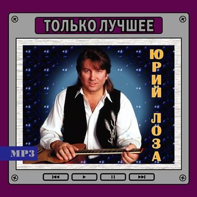 """Юрий Лоза """"Только лучшее"""" - фото 4730"""
