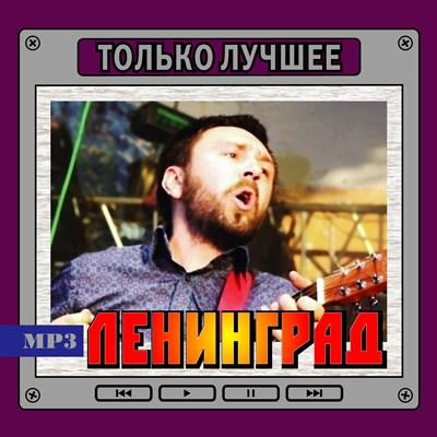 """Ленинград """"Только лучшее"""" - фото 4732"""