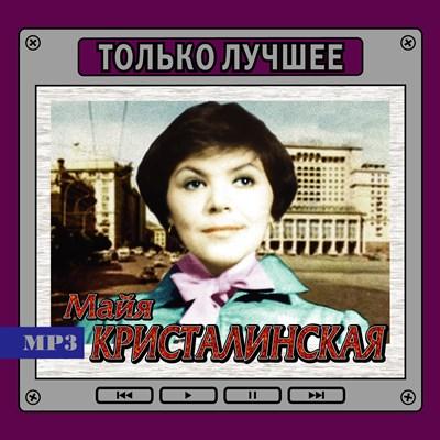 """Майя Кристалинская """"Только лучшее"""" - фото 4735"""