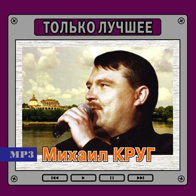 """Михаил Круг """"Только лучшее"""" - фото 4739"""