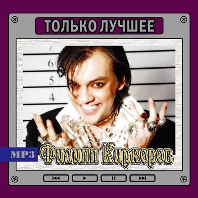 """Филипп Киркоров """"Только лучшее"""" - фото 4740"""