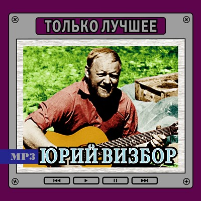 """Юрий Визбор """"Только лучшее"""" - фото 4744"""