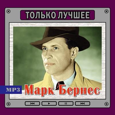 """Марк Бернес """"Только лучшее"""" - фото 4750"""