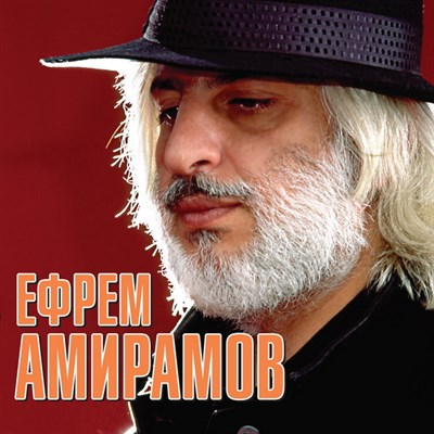 """Ефрем Амирамов """"Звёзды шансона"""" - фото 4758"""