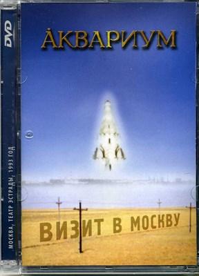 """АКВАРИУМ """"ВИЗИТ В МОСКВУ"""" - фото 4762"""