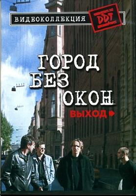 """ДДТ  """"ВЫХОД"""" - фото 4809"""