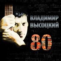 Владимир Высоцкий 80 (3 CD)