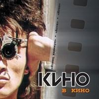 КИНО «В кино»