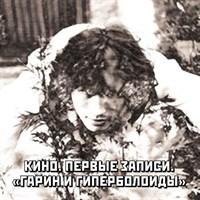 КИНО «Первые записи»
