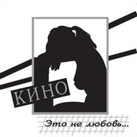 КИНО «Это не любовь»