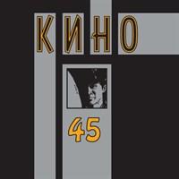 КИНО «45»