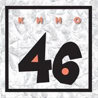 КИНО «46»