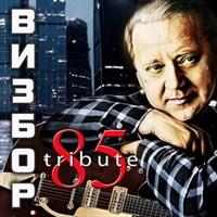ВИЗБОР 85 tribute
