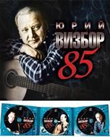 Юрий Визбор 85 (3 CD)