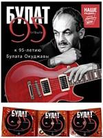 БУЛАТ 95 tribute
