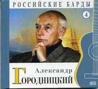 "АЛЕКСАНДР ГОРОДНИЦКИЙ ""Российские барды"" том 4"