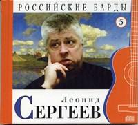 """ЛЕОНИД СЕРГЕЕВ """"Российские барда"""" том 5"""