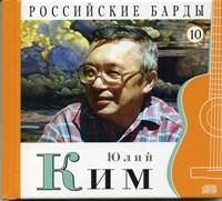 """ЮЛИЙ КИМ """"Российские барды"""" том 10"""