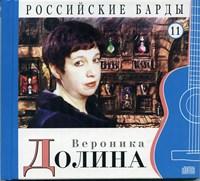 """ВЕРОНИКА ДОЛИНА """"Российские барды"""" том 11"""