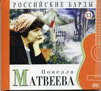 "НОВЕЛЛА МАТВЕЕВА ""Российские барды"" том 13"