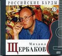 """МИХАИЛ ЩЕРБАКОВ """"Российские барды"""" том 17"""