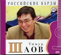 """ТИМУР ШАОВ """"Российские барды"""" том 18"""