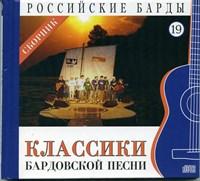 """КЛАССИКИ БАРДОВСКОЙ ПЕСНИ """"Российские барды"""" том 19"""