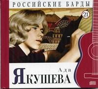 "АДА ЯКУШЕВА ""Российские барды"" том 21"