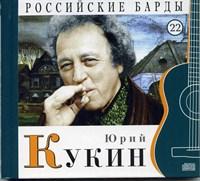 """ЮРИЙ КУКИН """"Российские барды"""" том 22"""