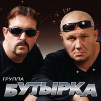 """Группа Бутырка """"Слёзы осени""""   Digislim"""