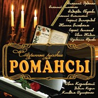 Старинные русские романсы