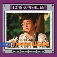 """Тимур Шаов """"Только лучшее"""""""