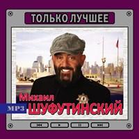 """Михаил Шуфутинский """"Только лучшее"""""""